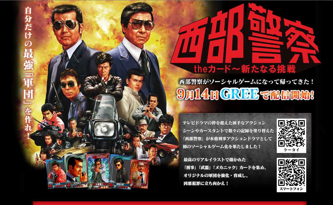 刑事アクションドラマの名作「西部警察」がソーシャルゲーム化! ポニーキャニオン、本日よりGREEにて配信開始!1