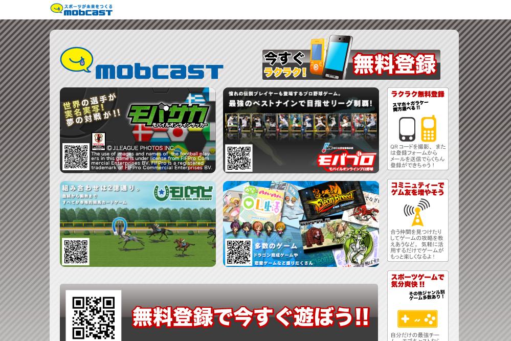 モバイル向けスポーツプラットフォーム「mobcast」、ユーザー数250万人突破! サッカーソーシャルゲーム「モバサカ」も15万ユーザー突破