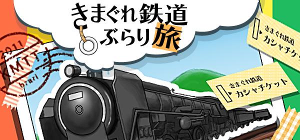 本物の鉄道車両をコレクション! アイテック阪急阪神、Mobageにてソーシャルゲーム「きまぐれ鉄道ぶらり旅」をリリース