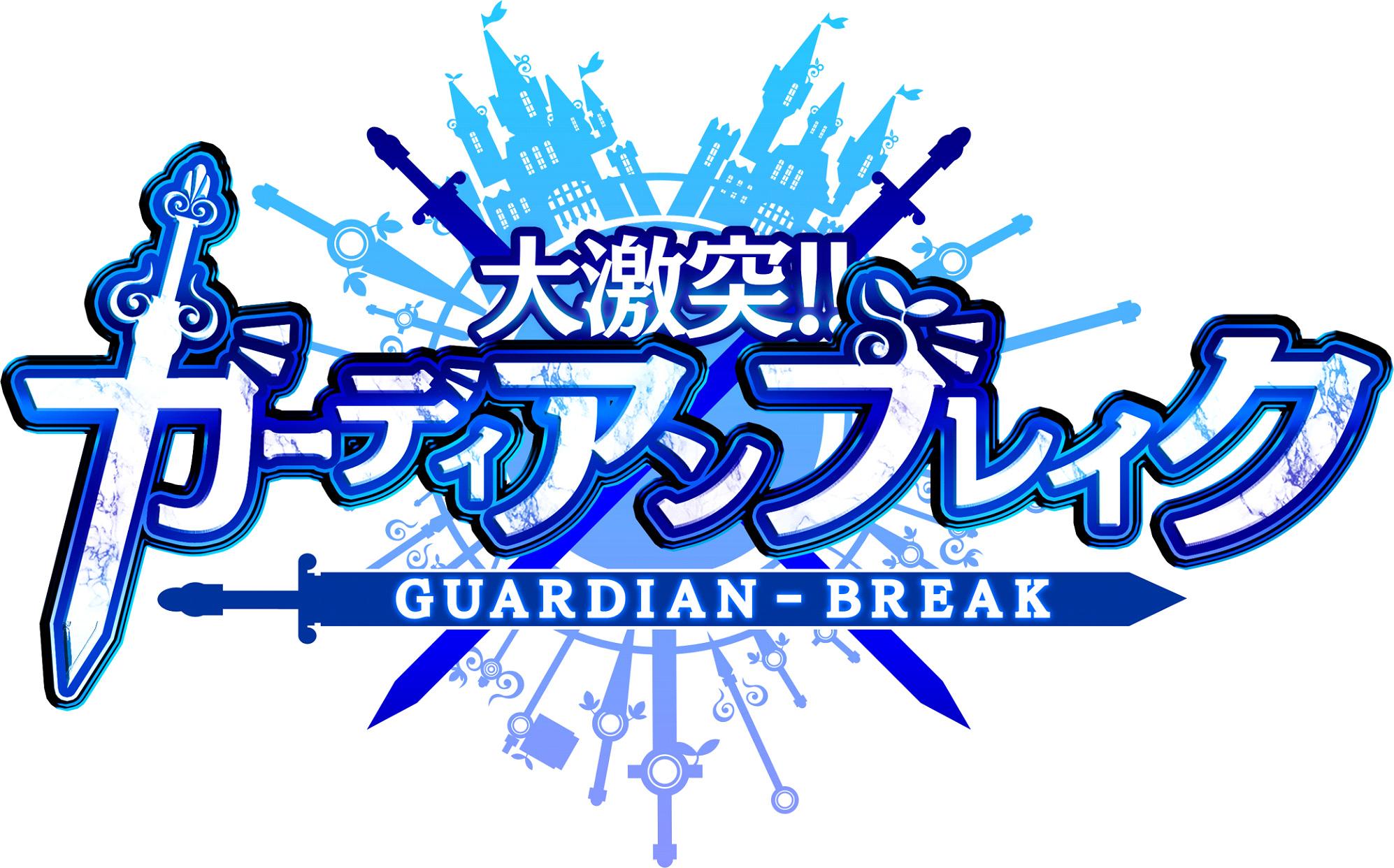 グループス、Mobageにて新作ソーシャルゲーム「大激突!!ガーディアンブレイク」の事前登録受付を開始