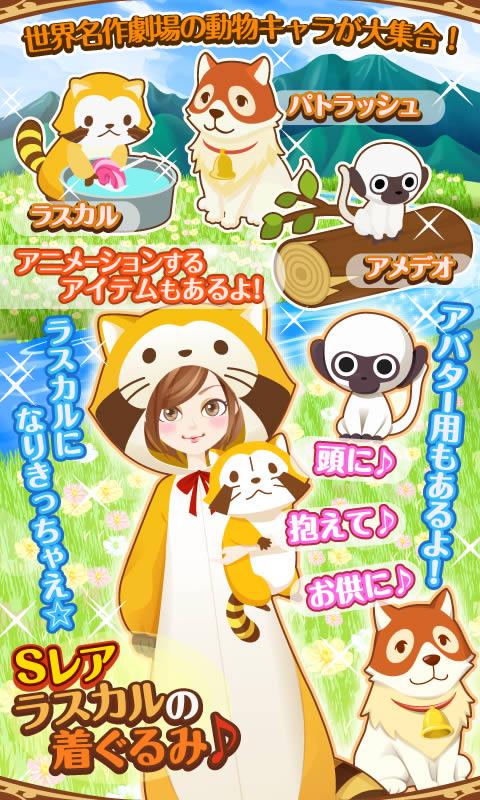 enish、ジェイ・アニメ・ドットコムと共同で日本アニメーションのキャラクターのアイテムをソーシャルゲームにて提供