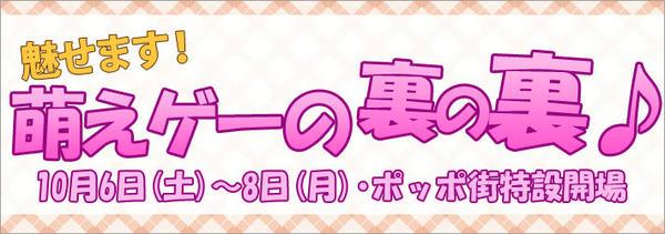 10/6〜10/8、徳島の進化型アニメイベント「マチ☆アソビ」にて「見せます!萌えゲーの裏の裏♪」開催!
