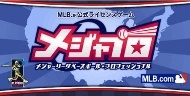 モブキャスト、MLB公式ライセンスゲーム「メジャプロ」を正式オープン1