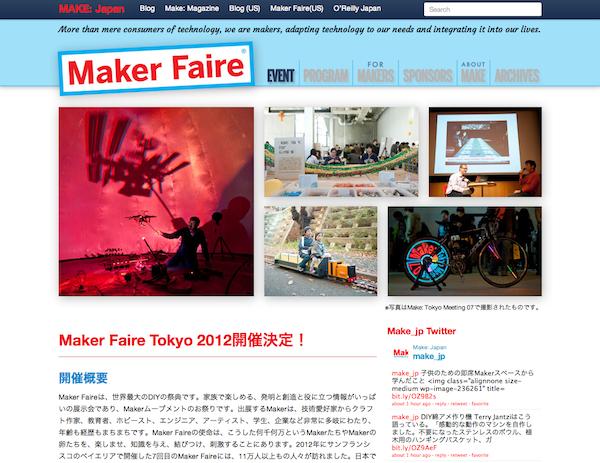 世界最大のDIYの祭典「Maker Faire」が東京で開催決定! 公式サイトもオープン