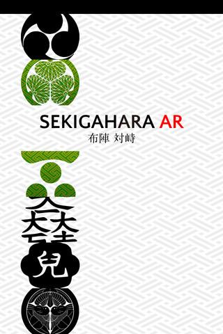 【やってみた】これから関ヶ原に参陣する人は「SEKIGAHARA AR」を落とすべし1