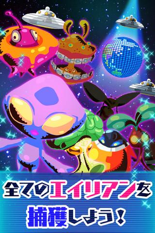 コロプラ、スマホ向けエイリアンコレクションゲーム「わっさーエイリアン!」のiOS版をリリース1