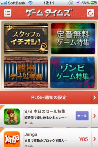 一里舎、ゲーム専門レビューアプリ「ゲームタイムズ」をリリース1