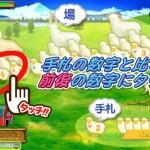 セガネットワークス、「セガ カジュアルアプリシリーズ」の第2弾iOSアプリ「めくって!ひつじ牧場」をリリース
