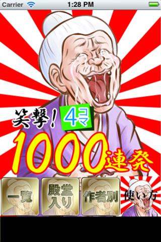 圧倒的ボリュームで暇つぶしをサポート! バーグハンバーグバーグ、「オモコロ」にて連載中の4コマ漫画のビューアアプリ「笑撃!4コマ1000連発」をリリース1