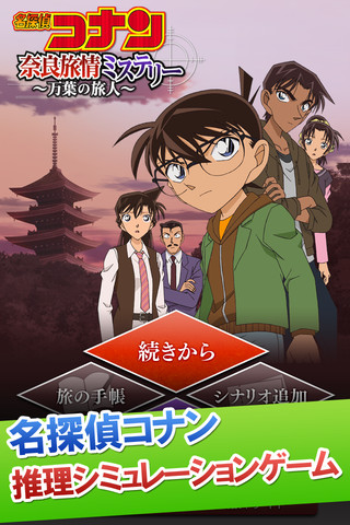 サイバード、iOS向け推理ゲームアプリ「名探偵コナン推理シミュレーションゲーム~奈良編~」をリリース1