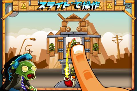 イーストビーム、ドイツのスマホ向けゾンビゲームアプリ「Bomb the Zombies」の日本語版「ゾンビドカン!」をリリース1