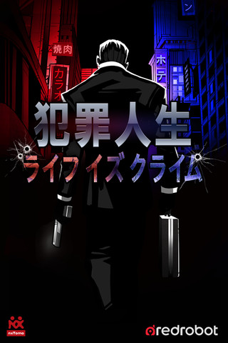 Next Media Animation Japan、iOS向け犯罪位置ゲー「Life is Crime」の日本語版「犯罪人生ライフイズクライム」をリリース1
