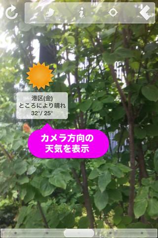 Perongo.com、ARで天気予報が見られるiOSアプリ「AR Weather」をリリース1