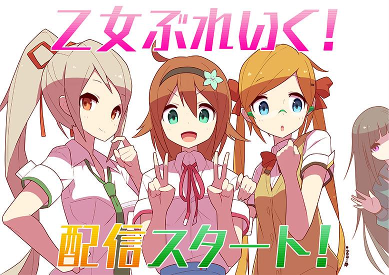 スクエニのスマホ向け美少女育成ゲームアプリ「乙女ぶれいく!」、Android版もリリース!