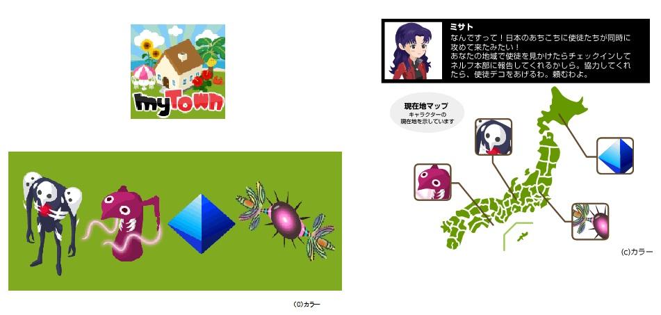 iOS向け位置ゲーアプリ「MyTown」、日本全国エヴァツアー第2弾を開始!