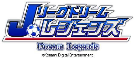 KONAMI、Jリーグ30周年記念ソーシャルゲーム「Jリーグドリームレジェンズ」を10月下旬よりMobage、mobcast、Amebaにて提供