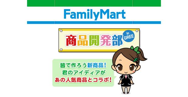 GREE、ファミリーマートとの共同企画第2弾「FamilyMart商品開発部 in GREE」を実施1