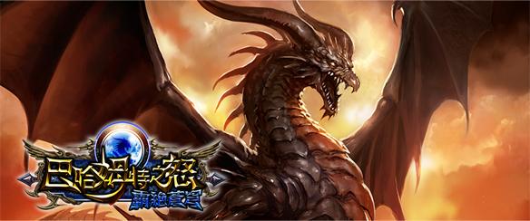 CygamesのソーシャルRPGカードゲーム「神撃のバハムート」、台湾・香港・マカオでも配信開始!