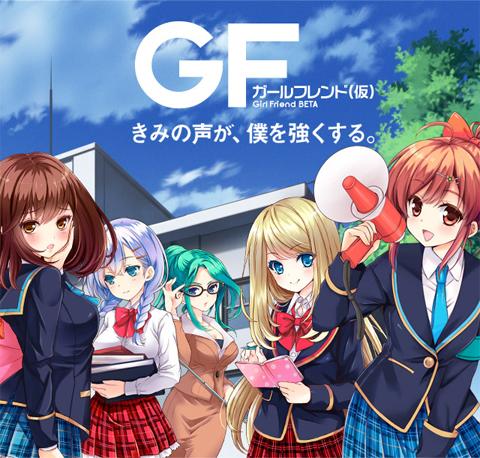 Amebaの学園カードゲーム「ガールフレンド(仮)」が公開イベントを開催 公式オリジナルグッズも販売決定