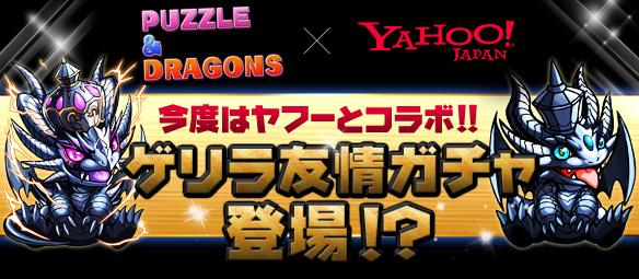 ガンホー、「パズル&ドラゴンズ」にてYahoo!検索とのコラボを開始1