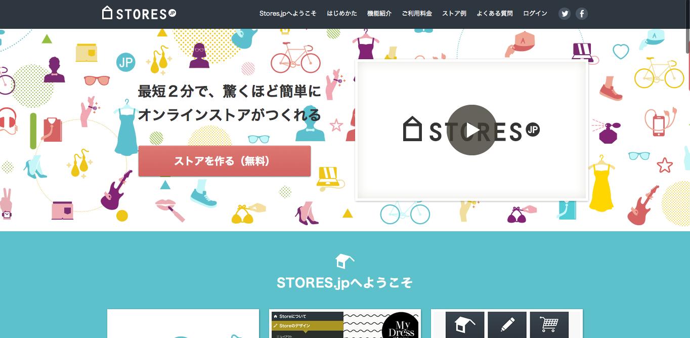 【特集コラム】最短2分で作れるネットショップサービス「Stores.jp」でクリエイターは金を稼げるか?1