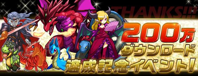 スマホ向けパズルRPGアプリ「パズル&ドラゴンズ」が200万ダウンロード突破!