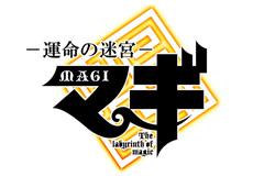 TVアニメ「マギ」、Mobageにてソーシャルゲーム化決定! 本日よりMobageにて事前登録受付中