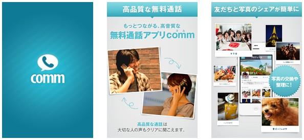DeNAもメッセージングアプリに参入! 世界204ヶ国に向けスマホ向け無料通話アプリ「comm」をリリース
