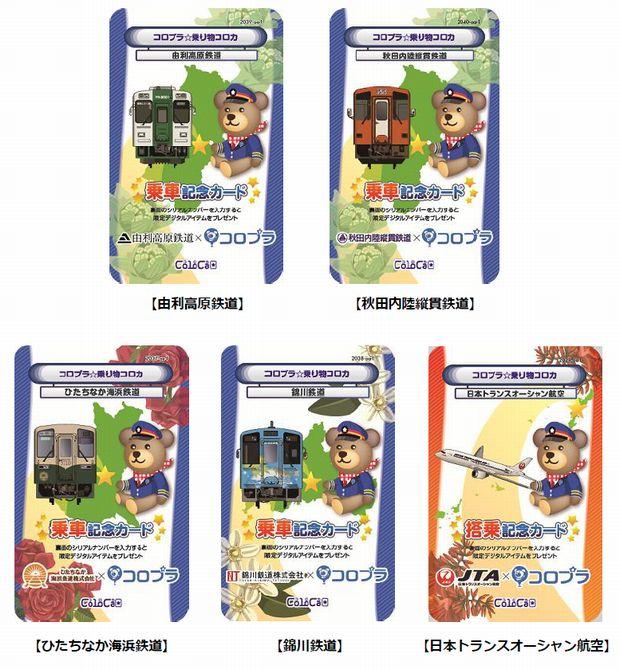秋田県の交通事業者にも「コロカ」が登場! コロプラ、新たな交通事業者6社と提携
