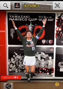 Jリーグ、「2012Jリーグヤマザキナビスコカップ決勝」に合わせ東京都内の駅にARポスターを掲出