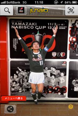 Jリーグ、「2012Jリーグヤマザキナビスコカップ決勝」に合わせ東京都内の駅にARポスターを掲出1