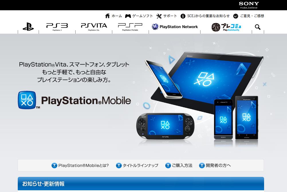 SCEのスマホ向けコンテンツプラットフォーム「PlayStation Mobile」が本日より始動! 27タイトルをリリース