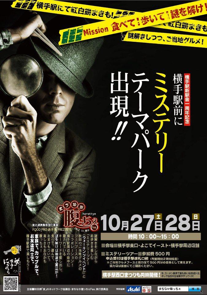 被災地支援もあり! 秋田県横手市、10/27〜28にARGイベント「まちなか腹っちぇFes.2012in横手」開催