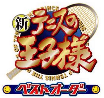 「新テニスの王子様」がソーシャルゲーム化! KONAMI、本日よりソーシャルゲーム「新テニスの王子様 ベストオーダー」の事前登録受付を開始1
