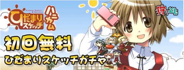 ゲームポットのソーシャルゲーム「狩りとも」、人気アニメ「ひだまりスケッチ×ハニカム」とのコラボを開始!1