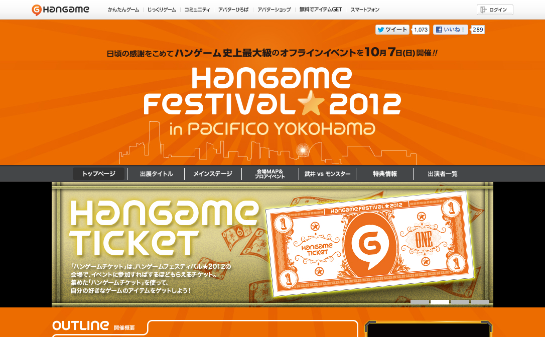 NHN Japan、オフラインイベント「Hangame Festival★2012」 の出展スマートフォンタイトルを発表1