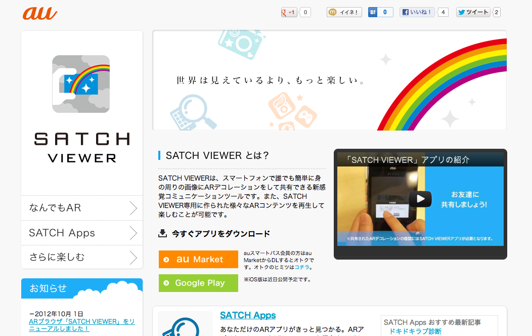 KDDI、スマホ向けARビューワ「SATCH VIEWER」をリニューアル! 無料コンテンツも拡充