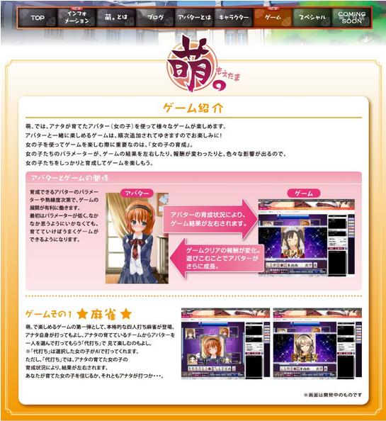 萌え特化SNS「萌。」、ティザーサイトにてゲーム情報を公開1