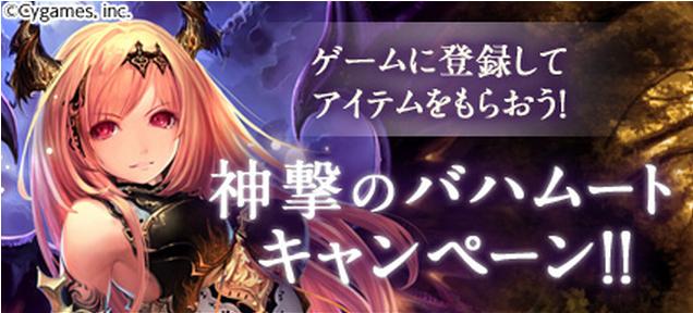 セルフィ用の衣装アイテムをGET! アットゲームズ×神撃のバハムート コラボキャンペーン実施中!