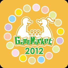 11/18、即売会やフリープレイが楽しめる国内最大の卓上ゲームイベント「ゲームマーケット2012秋」開催