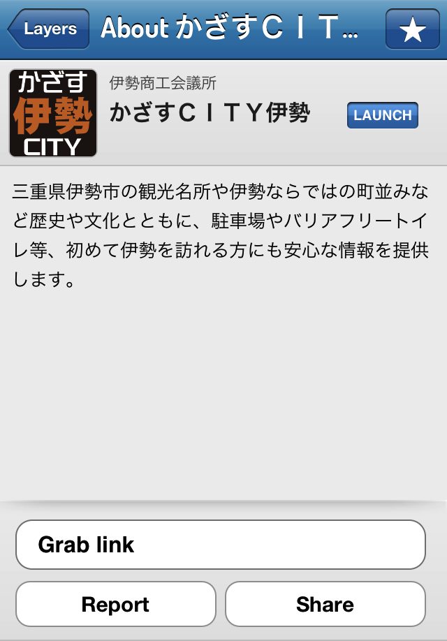 三重県伊勢市、スマホ向けARアプリ「Layar」を使用した街歩きナビ「かざすCITY伊勢」を提供