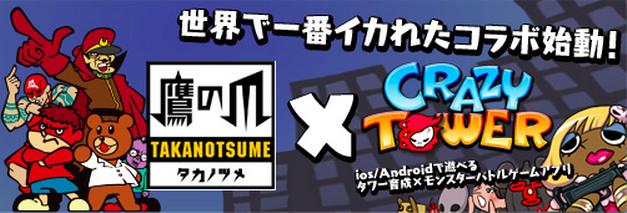 ガンホーのスマホ向けタワー育成ゲームアプリ「CrazyTower」が50万ダウンロードを突破!11/15からは「秘密結社 鷹の爪」とのコラボも実施1