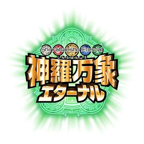 「神羅万象チョコ」がソーシャルゲームに バンダイナムコゲーム、GREEにてソーシャルゲーム「神羅万象エターナル」の事前登録受付を開始!1