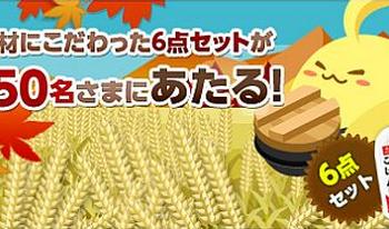 NHN Japan、ソーシャル農園シミュレーションゲーム「ハッピーベジフル」にてはくばくとのタイアップイベントを実施