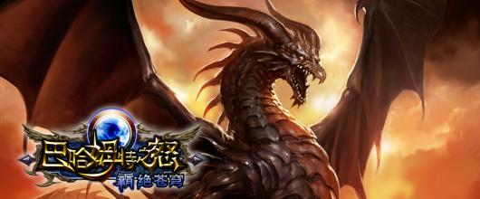 ソーシャルRPGカードゲーム「神撃のバハムート」が中国進出! Mobage Chinaでも配信開始