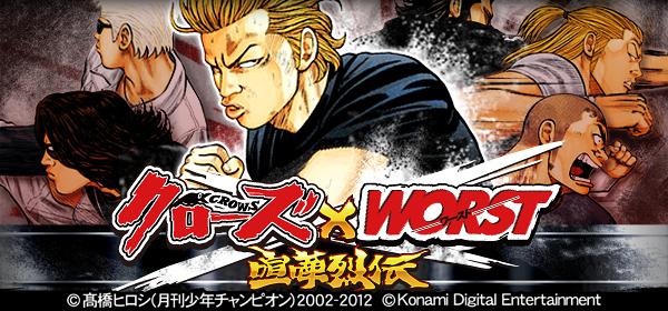 KONAMI、GREEに続きMobageでもソーシャルゲーム「クローズ×WORST~喧嘩烈伝~」を提供開始