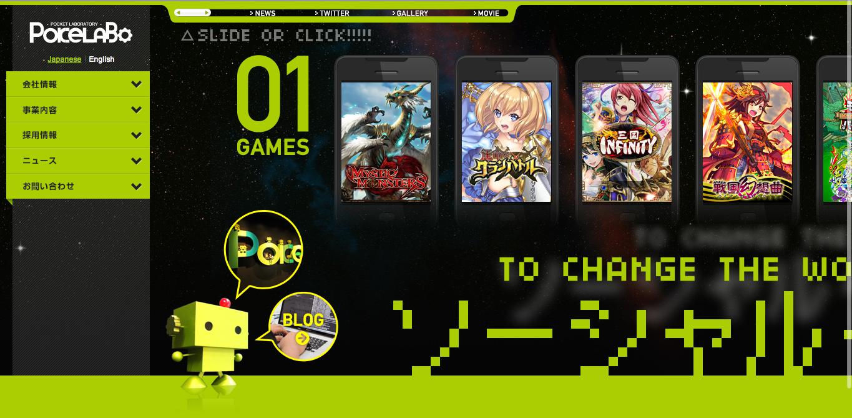 GREE、ポケラボを総額138億円で買収 モバイル向けソーシャルゲームの開発力をさらに強化