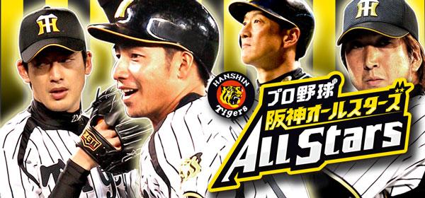 日テレ、Mobageにてソーシャルゲーム「プロ野球 阪神オールスターズ」の提供を開始