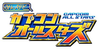 カプコン、本日よりソーシャルゲーム「みんなと カプコン オールスターズ」の事前登録受付を開始!1