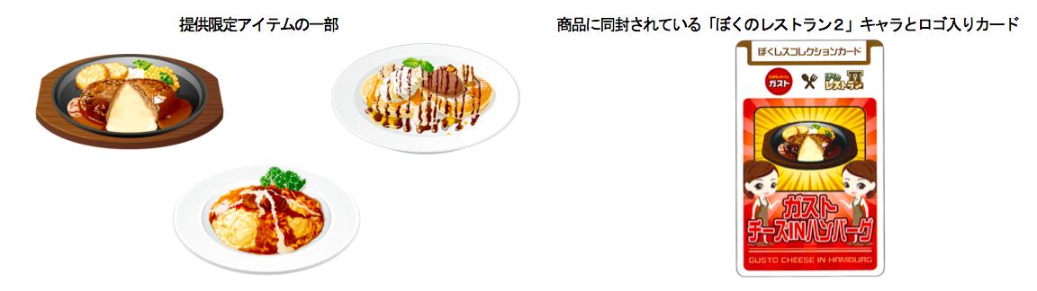 enishのソーシャルゲーム「ぼくのレストラン2」、ファミマ.comとEC購買促進キャンペーンを展開